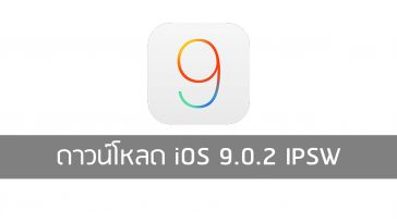 download-ios9.0.2-ipsw