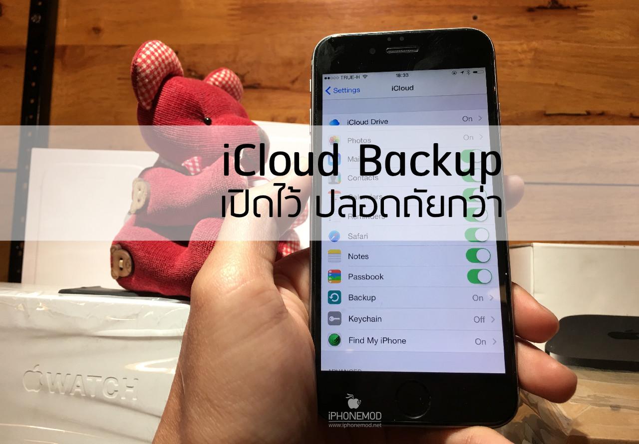how to delete icloud backup on ipad