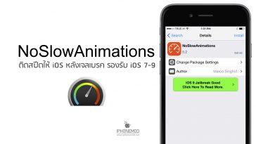 noslowanimations-ios9