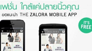 zalora-mobile-app-02