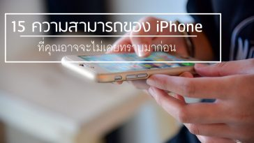 15-iphone-tips