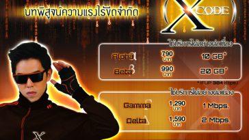 X-code-orange-050