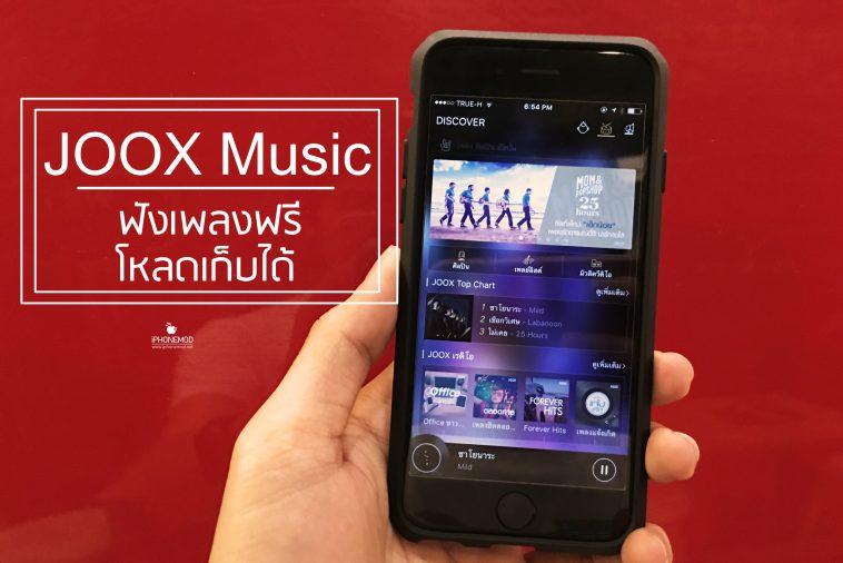 JOOX Music แอปฟังเพลงออนไลน์พร้อมโหลดฟังตอนไม่มีเน็ตได้