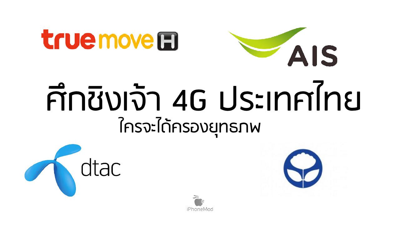 4g-war-thailand