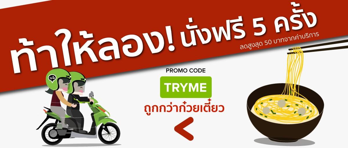 GrabBike - TryMe 50