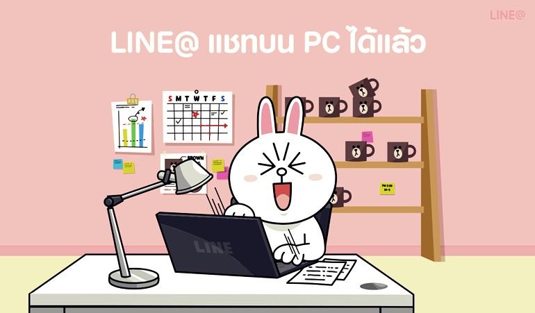LINE@PC