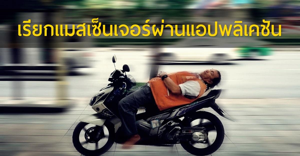 Massenger-Thailand