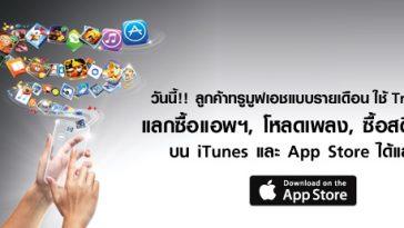 Truepoint_App-Store-1
