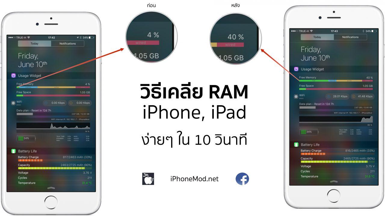 clear-ram-iphone