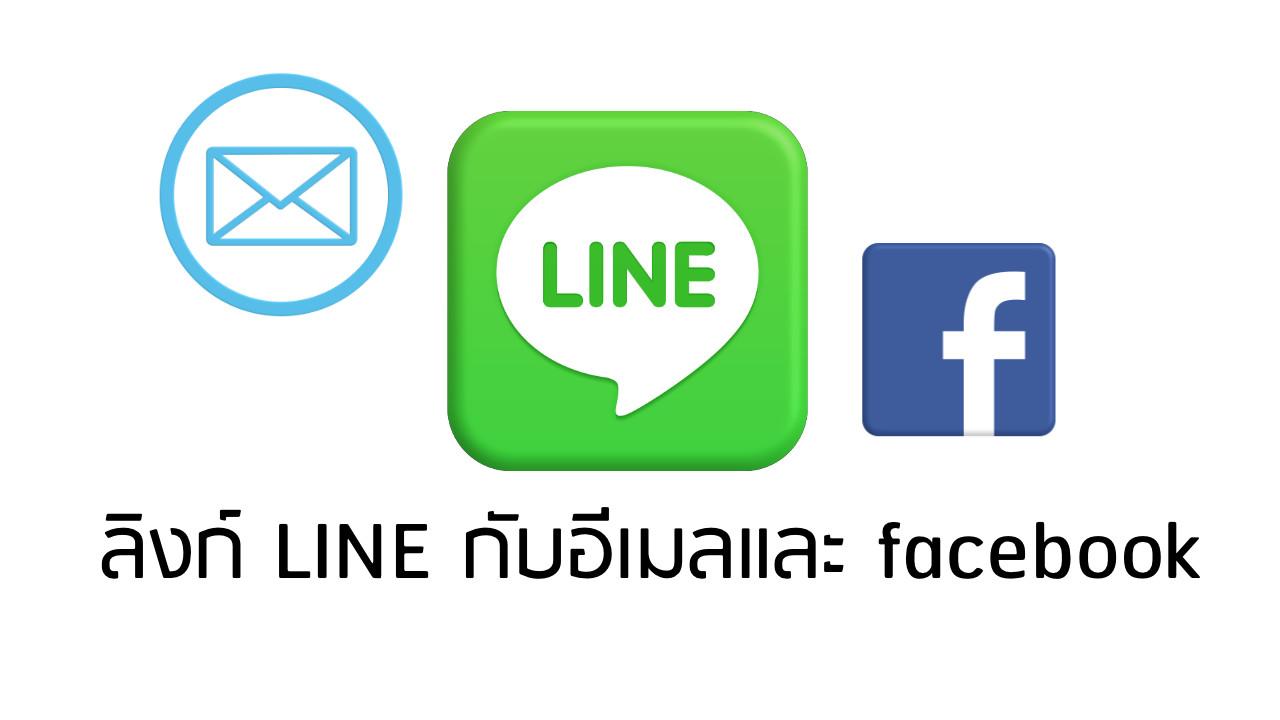 line email facebook