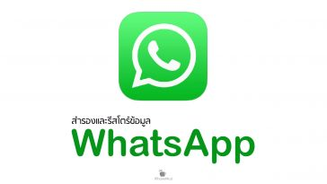whatsapp-backup-restore-chat