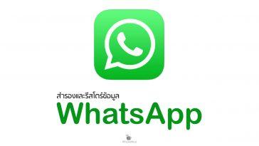 whatsapp-backup-restore-chat