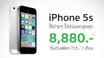 iPhone5s-Promotion-BNN-crop