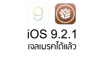 ios 9.2.1-jailbroken