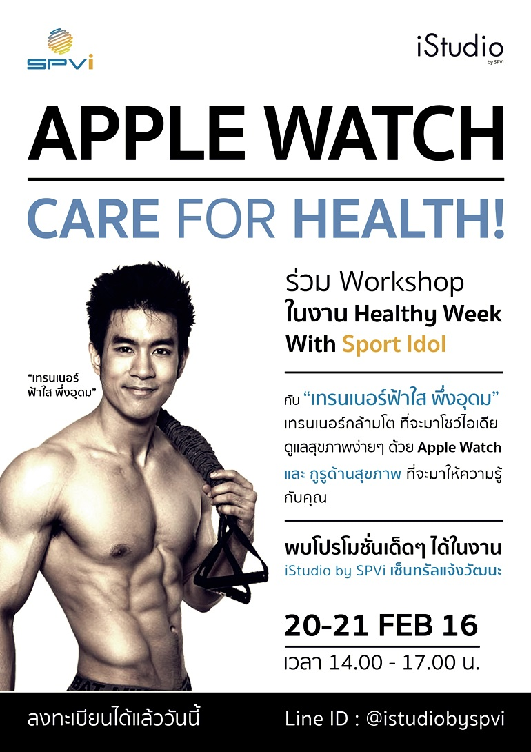 Apple Watch Care for Health