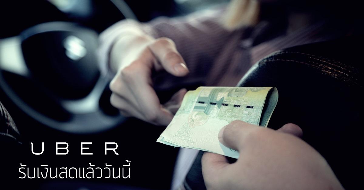 Uber-Cash-BKK
