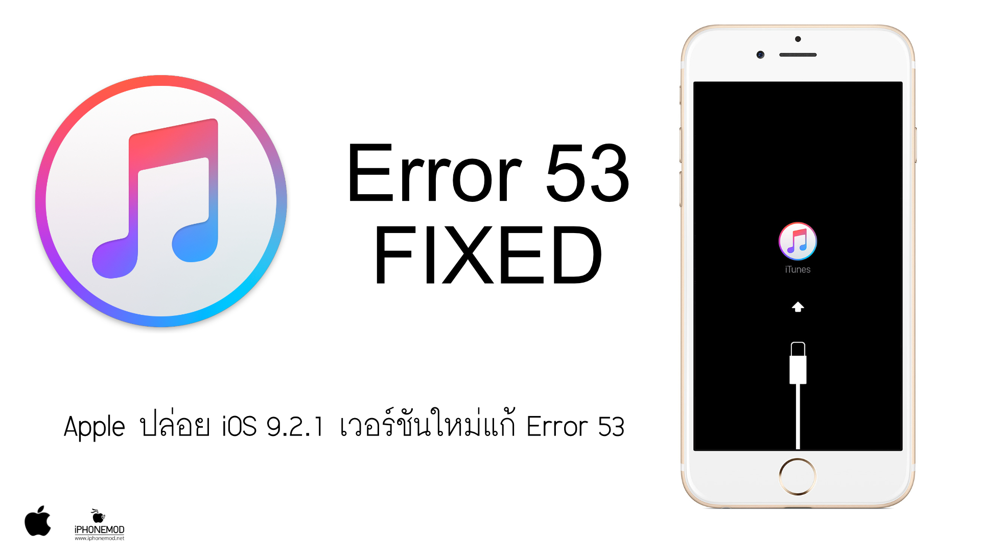 error-53-fixed
