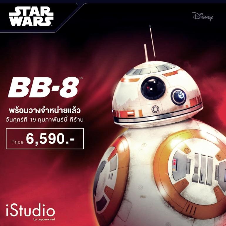 iStudio BB-8