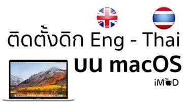 Thai Dic Mac Cover