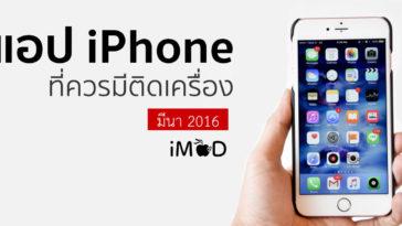 แอพ ไอโฟน 2016