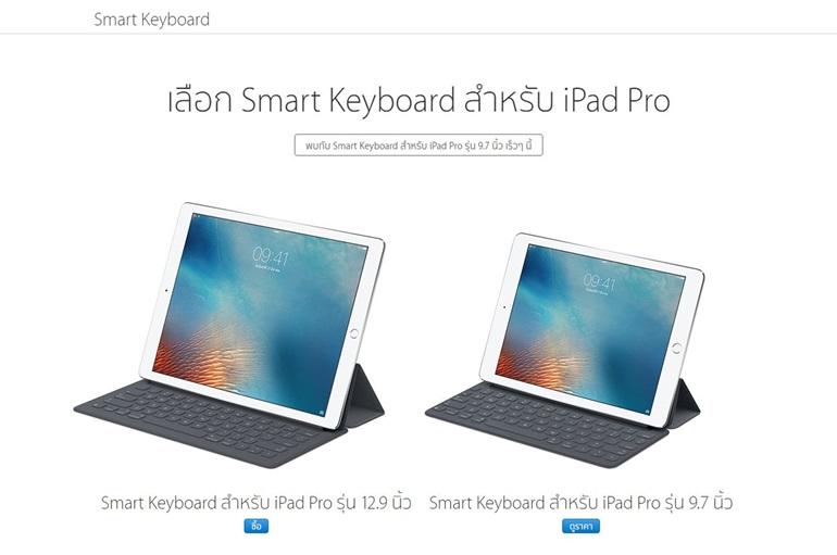 Smart Keyboard - iPad Pro