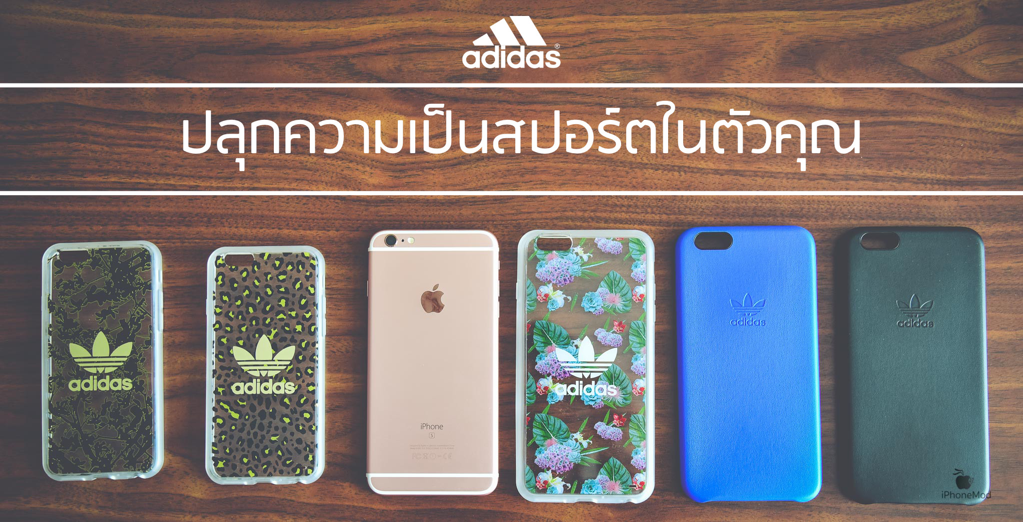 adidas-iphone-case-17-banner