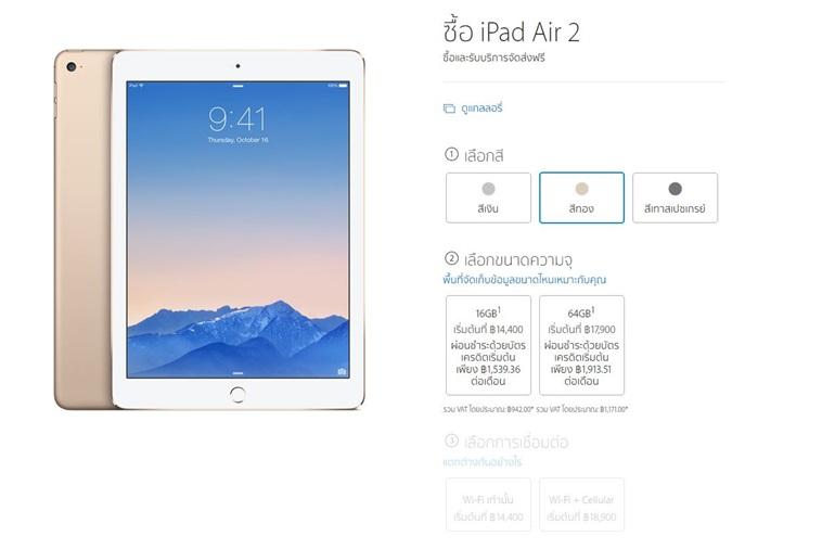 iPad Air 2 (22.03.16)