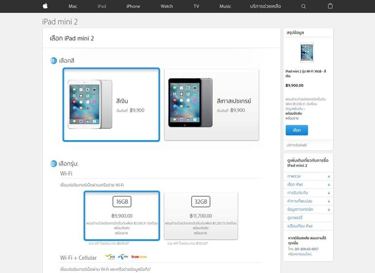 iPad mini 2 (22.03.16)