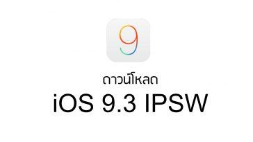 ios-9.3-ipsw