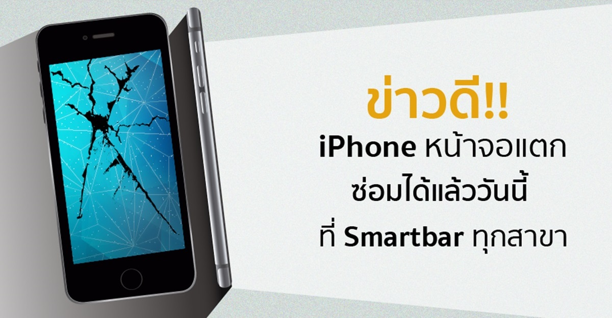iphone-fix-smartbar-02