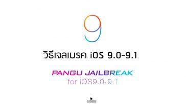 jailbreak-ios-91