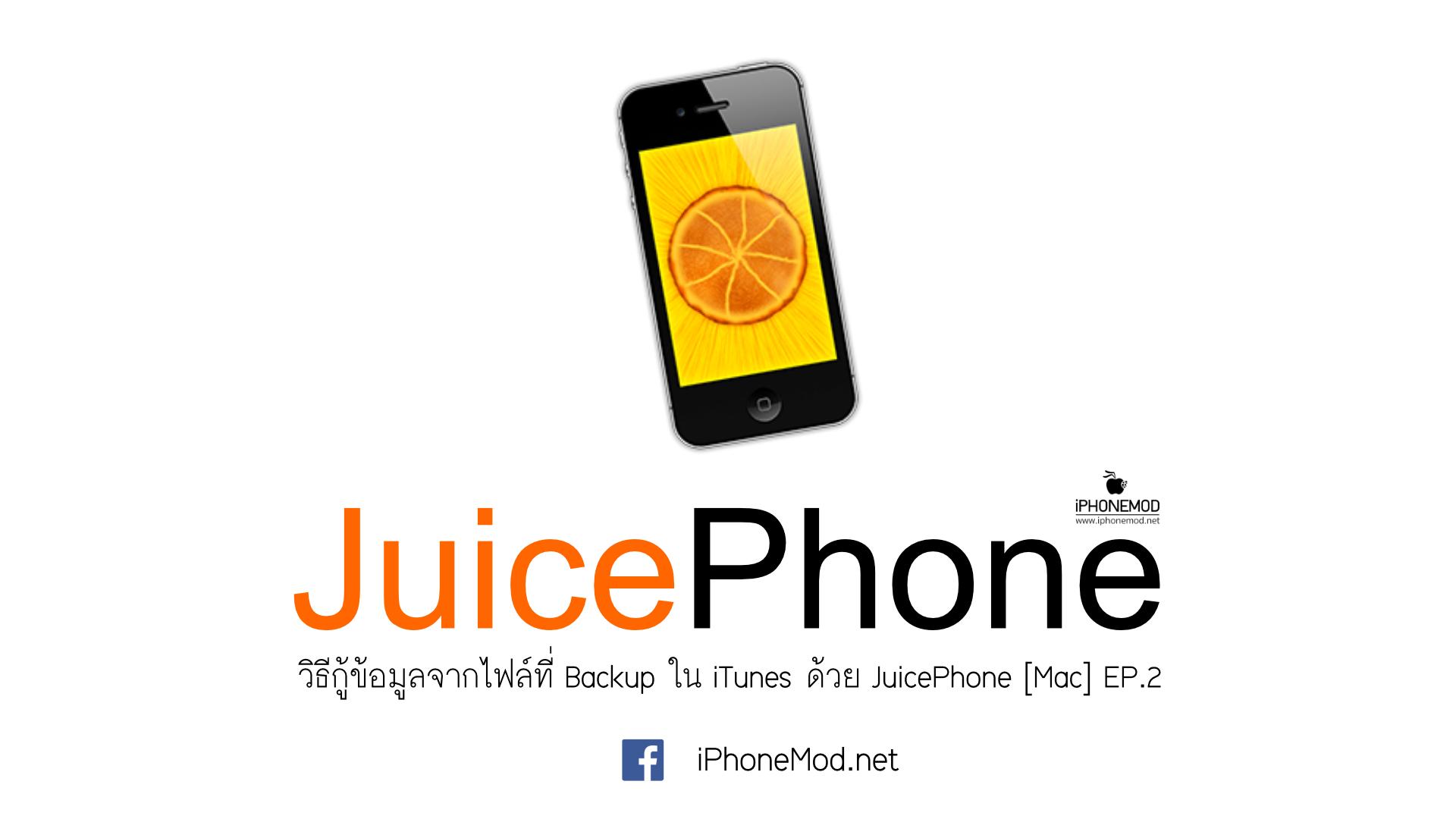 juicephone mac