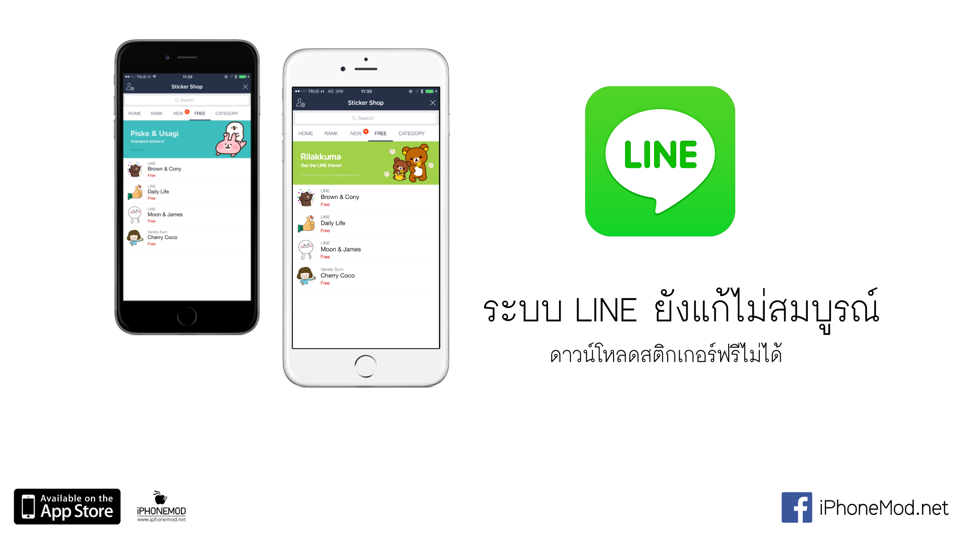 line-issue