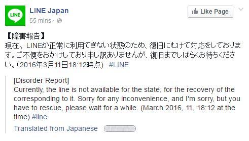 line-japan-disorder-report-11-03-59