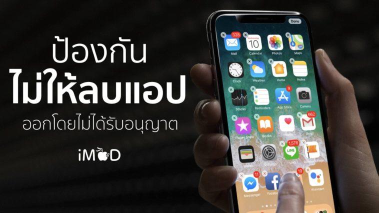 Block Delete App From Iphone