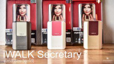 iwalk-secretary-top