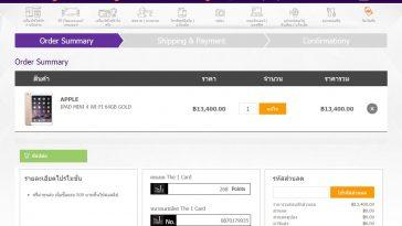 Power Buy iPad 64 GB - 16 GB (Buy)