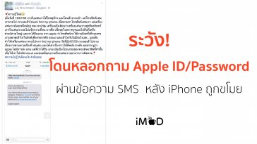 apple-id-fake-sms