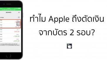 appstore-deduct-credit