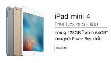 iPadmini4-2_BigBanner