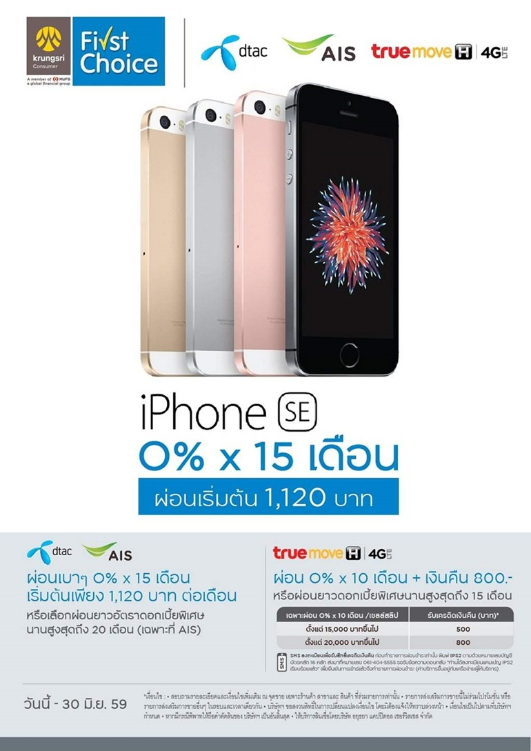 iPhone-SE-A4-Q2-02_web