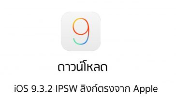 ios-9.3.2-ipsw-download