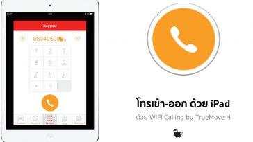 ipad-wifi-calling-truemoveh-01