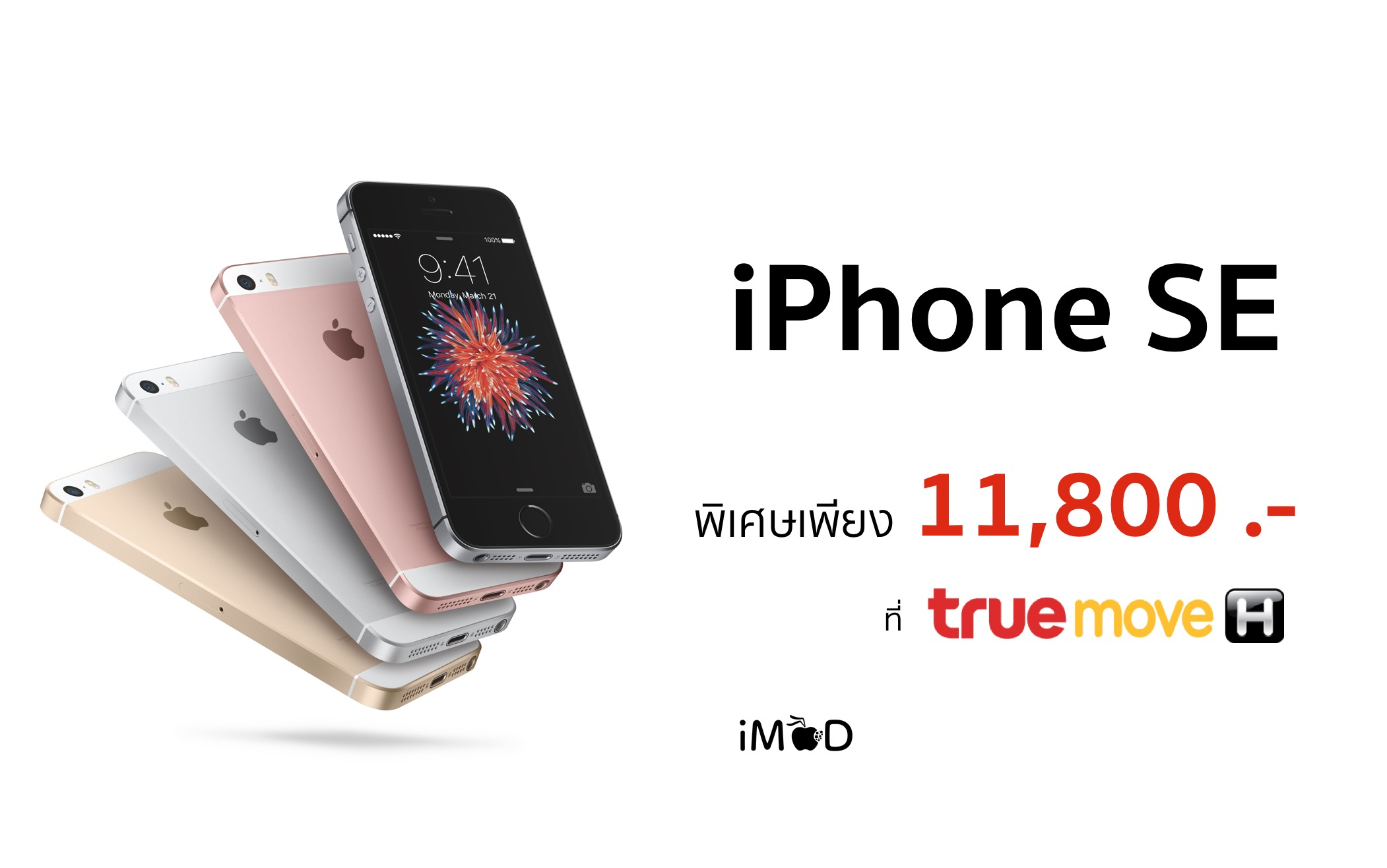 iphone se promotion tmh