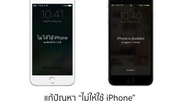ไม่ให้ใช้ iPhone