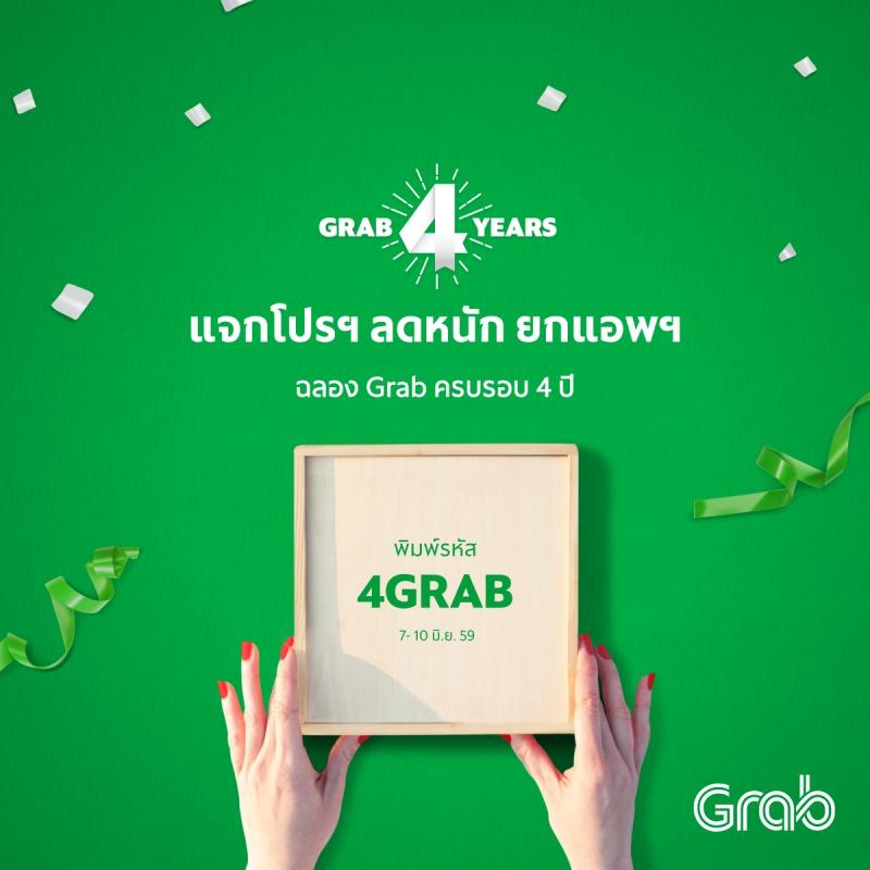 Grab celebrate 4 years