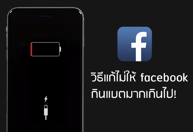 iPhone Facebook Battery
