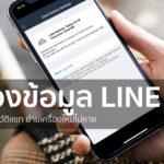 Line Backup Chat Iphone X Hero