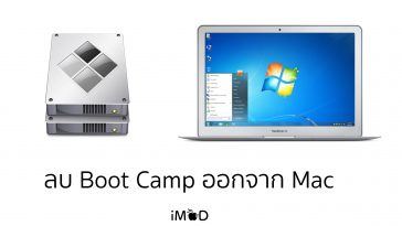 ลบ boot camp