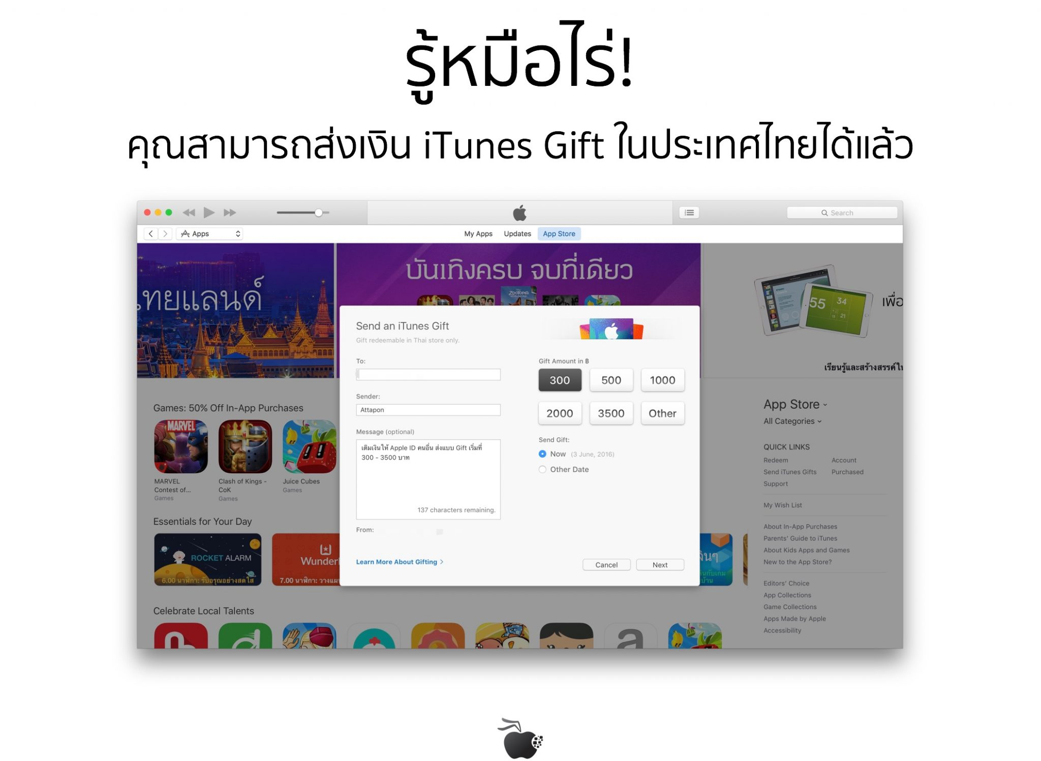 send-itunes-gift-thai
